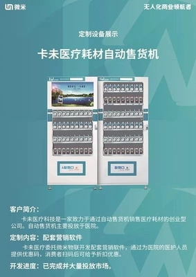 Easy Operated Custom Vending Machines , OEM ODM Medicine Vending Machine