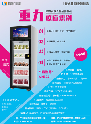 300w Smart Sense Automatic Vending Machine For Snacks , Drinks , Fruits