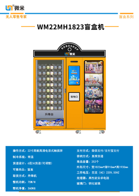 Automatic Lucky Box Vending Machine With Elevator , Pushing Delivery System